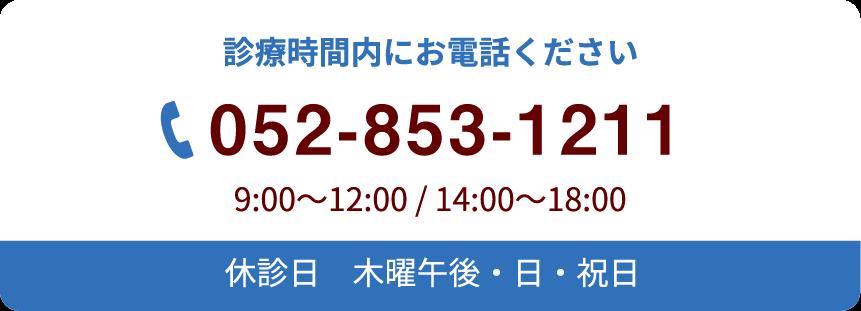 052-853-1211